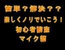 【ニコニコ動画】初心者のための高音質講座 【歌ってみたデビューしよう!】を解析してみた