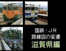 【ニコニコ動画】国鉄・JR路線図の変遷<滋賀県>を解析してみた