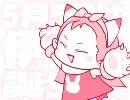 全部いおりんできゅっきゅっきゅっにゃー ‐ ニコニコ動画(原宿)