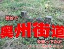 【ニコニコ動画】原付で奥州街道を走ってみた(その6)南和田-佐久山を解析してみた