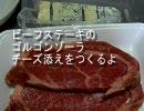 【料理際出品作】ビーフステーキのゴルゴンゾーラ添えをつくるよ