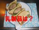 【料理祭出品作】とろとろメンチカツサンド【飯の人】03