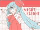 【耳コピ】 Perfume 「NIGHT FLIGHT」の続きを妄想して作ってみた feat.初音ミク thumbnail