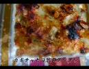 【ニコニコ動画】【料理祭出品作】豆乳とカボチャのグラタン【遅刻組】を解析してみた