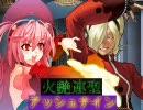 【MUGEN】火艶連聖アッシュナイン 第1話+OP【ストーリー】