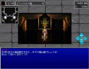 偽典女神転生⑱母なる金星・イシュタルの槌編~2つの教団~