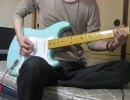 東京事変 メトロ ギター 弾いてみた【猫雲】