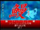 「野性の闘牌 鰻」タイトル画面