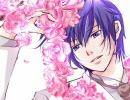 【KAITO】「愛の讃歌」【カバー曲】