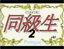 「同級生2」メドレー予告編-Prologue-( WRD )