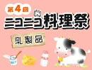 【まとめ】第四回ニコニコ料理祭【二日目】