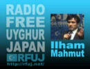 RFUJ 09/05/09 ラジオフリーウイグルジャパン イリハム・マハムティ