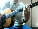 クロノトリガー 『風の憧憬』 アコギで弾いてみた