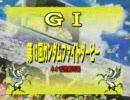 【MAD】Gガンダム 走れ風雲再起完全版