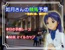 【NHKマイルC】如月さんの予想 5/10号
