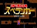 【アレンジ】 3秒で死ねる男 スペランカー (2009 edit) thumbnail
