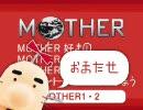 MOTHER好きのためのアンケート 結果発表 前半【MOTHER】