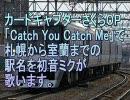 初音ミクがカードキャプターさくらのOPで札幌から室蘭までの駅名歌う