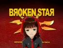 【Broken】春閣下のロシア再統一作戦_第10話【Star】