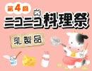 【まとめ】第四回ニコニコ料理祭【最終日&遅刻組】