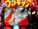 【実機パチンコ】 CRぱちんこウルトラマン~目指せスペエン!~ 第3話 thumbnail