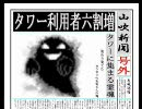 ポケモンセンター廃止のお知らせ(実況)十二日目 thumbnail