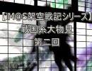【iM@S架空戦記シリーズ】戦国系大物見 第二回【新作ダイジェスト】