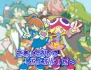 メダリンク『ぷよぷよ! The Medal Edition』プロモーションムービー