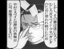 【ニコニコ動画】【小林よしのり】真実の近現代【世界史編】2/5を解析してみた