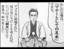 【ニコニコ動画】【小林よしのり】真実の近現代【世界史編】5/5を解析してみた