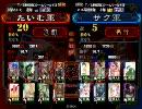 三国志大戦3 突撃の時間 その76 総武力8vs総武力8【店内】 thumbnail
