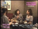 女性声優の居酒屋○○トーク【その2】