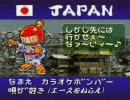 【松岡修造】火ラオケボンバーのテーマ【ぱにっくボンバーW】
