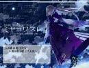 鏡音リンオリジナル曲 「ミヤコワスレ」 thumbnail