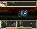 スーパーロボット大戦EX シュウの章を少人数プレイ 2話(2/2)