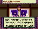 花の慶次 雲のかなたに 物語プレイ動画8