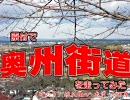 【ニコニコ動画】原付で奥州街道を走ってみた(その7)佐久山-八木沢-大田原を解析してみた