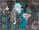 【KAITO?いいえKAIKOです】炉心融解(full)【カバー曲】