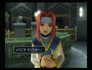【PS2】我が竜を見よ プレイ動画 part1【桝田省治】