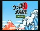 【やってみた】つっぱり大相撲Wii部屋【Wiiウェア】 thumbnail