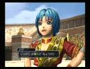 【PS2】我が竜を見よ プレイ動画 part2【桝田省治】