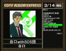 谷口キャラソン [Album]