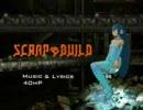 【夕日に感動して】Scrap&Build【歌ってみた】