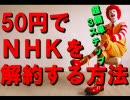 【ニコニコ動画】国民が知らない『50円でNHKを解約する方法 !?』を解析してみた