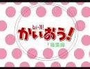 かいおう! thumbnail