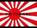 【ニコニコ動画】組曲『帝國海軍』を解析してみた