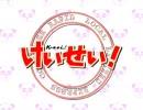 【MAD】けいせい! thumbnail