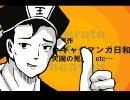 【ギャグマンガ日和×ウサテイ】 ダイオウ 【天国の死闘】 thumbnail