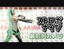 【最前列カメラ】ストロボナイツ【yumiko featuring 初音ミク】 thumbnail