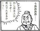 【ニコニコ動画】横山光輝 三国志 MAD 5を解析してみた